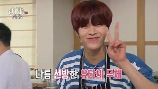 Yuta's cuteness and fails | Nct Life Season 4 Ep 2