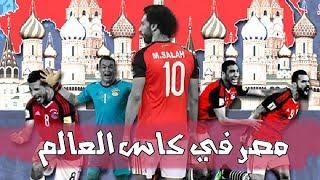 مهرجان مصر في كاس العالم  | باسم فيجو | منتخب مصر - روسيا ٢٠١٨