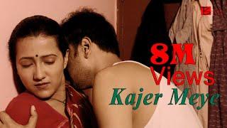 Kajer Meye | Bengali Short Film | Binjola Films Bangla