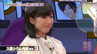 片山陽加 顔にぶっかけられる AKB48
