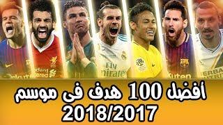 افضل 100 هدف فى موسم 2017 / 2018 - اهداف خرافية تستحق المشاهدة HD