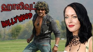 Hollywood tamil full movie | ஹாலிவுட் |  Tamil dubbed movie 2015 release | Upendra