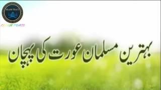 Musalman Aurat ki Pehchan Beautiful Bayan by Maulana Tariq Jameel Sb...