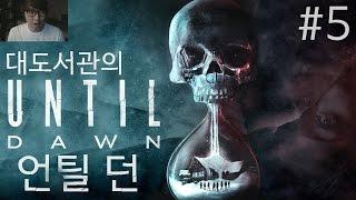 언틸던] 대도서관 공포 게임 실황 5화 - 유저 맞춤형 공포라니! (Until Dawn)