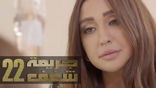 Jareemat Shaghaf Episode 22 - مسلسل جريمة شغف الحلقة 22