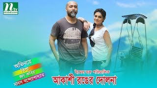 Popular Bangla Natok: Akashi Ronger Dolna | John Kobir, Tisha | Directed By Imel Haque