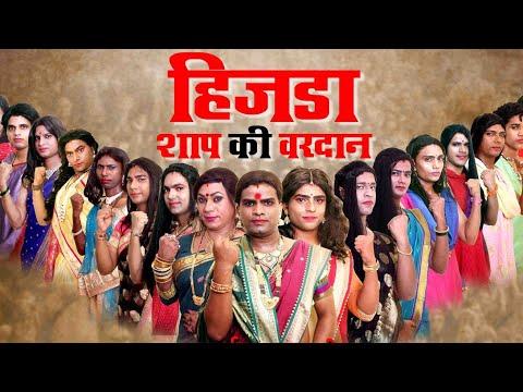 Xxx Mp4 हिजडा शाप की वरदान Hijara Shap Ki Vardan A Short Film By Vikalp Acting Point Class Vikas Mahajan 3gp Sex