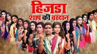 हिजडा शाप की वरदान | Hijara shap ki vardan|A Short Film by Vikalp Acting Point Class| Vikas mahajan