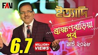 Ityadi - ইত্যাদি | Hanif Sanket | Brahmanbaria episode 2018