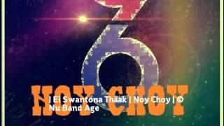 | Ei Swantona Thaak | Noy Choy |
