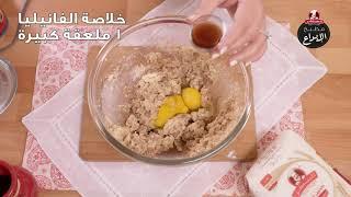 كوكيز المقلاة مع ايس كريم من مطبخ البيكر والشيف منال