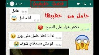 بنت بتقول لخطيبها أنا حامل شوفوا عمل ايه-محادثات واتساب-