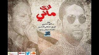 مهرجان ايزى مانى  جديد 2019 غناء ماضو :: مصطفى المصرى .:.توزيع مصطفى المصرى .تيم الكلامنجيه