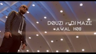 Douzi - Awal Hob (EXCLUSIVE Music Video)   (الدوزي - أول حب (فيديو كليب حصري