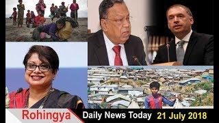 Rohingya Daily News Today 21 July 2018 | أخبارأراكان باللغة الروهنغيا | ရိုဟင္ဂ်ာ ေန႔စဥ္ သတင္း