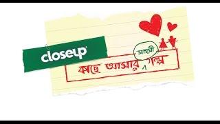 Valentine Day Special : Shato Dhanar Projapoti