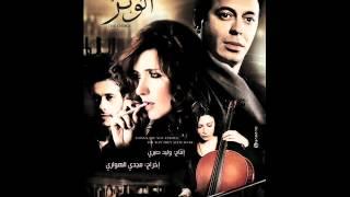 """El-Watar Sound Track """" High Quality """""""
