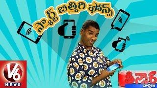 Bithiri Sathi On Freedom 251 Smart Phone | Sathi Funny Conversation With Savitri | Teenmaar News