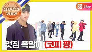 (Weekly Idol EP.308) SEVENTEEN's Amazing 2X faster Dance