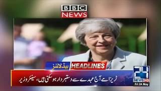 News Headlines | 2:00PM | 24 May 2019 | 24 News HD