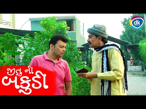 Xxx Mp4 જીતુ ની બકુડી Mahesh Rabari New Comedy Gujarati Funny Clips Jokes 2018 3gp Sex