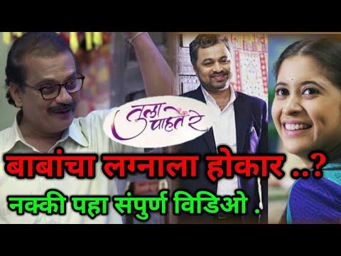 ईशा आई बाबांना कसं समजावणार?Tula Pahate Re|Zee Marathi Serial | तुला पाहते रे
