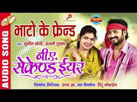 Xxx Mp4 BHATO KE FRIEND B A SECOND YEAR New Chhattisgarhi Film Song Full Song CG SONG 3gp Sex