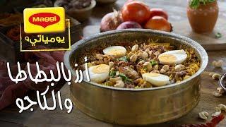 MAGGI Recipes: Rice Tahiri وصفات ماجي: أرز تاهيري