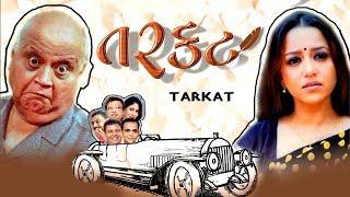 Tarkat - Gujarati Suspense Natak Full 2017 - Dinyar Contractor - Sharad Vyas