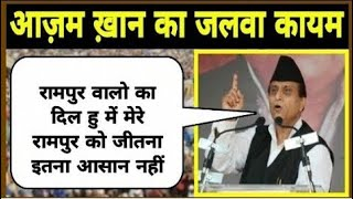 आजम खान के भाषण सुन योगी के होश उड़ गए|AZAM KHAN|
