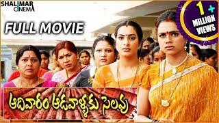 Aadivaram Adavallaku Selavu Full Length Comedy Telugu Movie || Sivaji, Suhasini , Brahmanandam