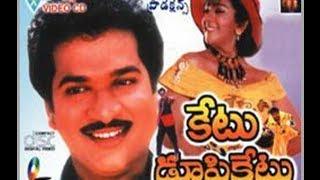 Ketu Duplicatu Telugu  Full Movie