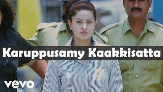 Bhavani - Karuppusamy Kaakkisatta Video | Vivek, Sneha | Dhina