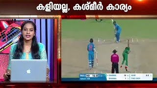Govt opposes bilateral cricket series with Pak   Kaumudy News Headlines 7:30 PM