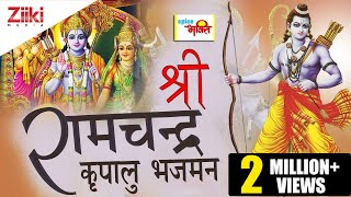 Shri Ram Bhajan | श्री रामचन्द्र कृपालु भजमन |  Shri Ramchandra Kripalu Bhajman | Lord Rama Bhajan