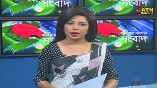 ATN Bangla News at 10am | Date on 17-08-2018 | ATN Bangla Offcial