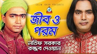 Latif Sarkar, Rajjob Dewan - Jib O Porom | জীব ও পরম | Pala Gaan