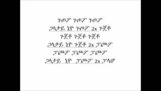 Desta Biramo/ Guxopo/ Guuxxoppo/ደስታ ብራሞ/ ጉጦፖ/ የዎላይትኛ  መዝሙር/Wolaita gospel song/wolaita mezmur