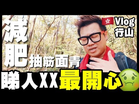 Xxx Mp4 減肥【Vlog】行山出事🤢又抽筋又面青青 睇人XX最開心!w Dee 3gp Sex