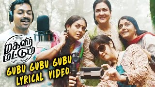 Magalir Mattum   Gubu Gubu Gubu Song   Lyric Video   Ghibran   Bramma   Jyotika  Suriya