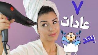 ٧ عادات بعد الحمّام ستغير شعرك للأبد!