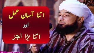 Kush Bakhtai ki 3 alamat | By molana saqib raza mustafai | Latest bayan 2018 |
