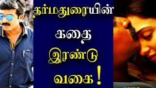 "Vijaysethupathi's ""Darmadurai"" Story Revealed"
