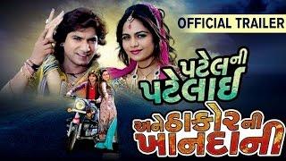 Patel Ni Patelai Ane Thakor Ni Khandani - Official Trailer - Vikram Thakor, Mamta Soni - 1080p