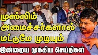 இலங்கையின் இன்றைய முக்கிய செய்திகள் 19-07-2019 | LANKASRI Tamil News