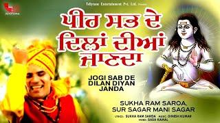 New Songs 2015 - Jogi Sab De Dilan Diyan Janda - Sukha Ram Saroa - Latest Balak Nath Bhajan