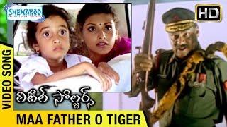 Little Soldiers Telugu Movie | Maa Father O Tiger Video Song | Baby Kavya | Heera | Ramesh Arvind