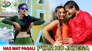 Has Mat Pagli Pyar Ho Jayega - नया धमाका सांग   हस मत पगली प्यार हो जायेगा  Gokul Sharma,Kajal Mehra