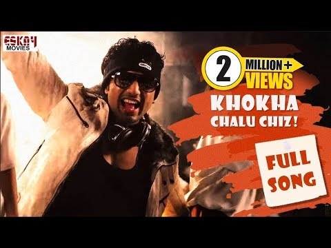 Khokha Chalu cheez  | Full Song | Dev I Subhashsree | Khokababu | Eskay Movies