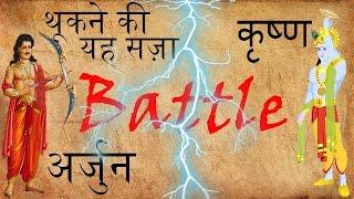 अर्जुन और भगवान श्री कृष्ण का भयंकर युद्ध ! Arjun And Lord Krishna's Fierce Battle   Do You Know ???